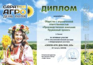 Участник День поля Саратов 2019